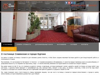 Официальный сайт гостиницы Славянская - Курган | Hotel Slavyanskaya - Kurgan