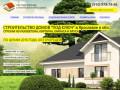 Строительство домов, бань и прочие строительные услуги (Россия, Ярославская область, Ярославская область)