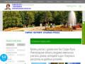 Купить участок с домом или без Старая Русса Новгородская область