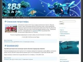 Клуб подводного плавания 2B3