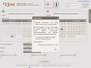 Авиабилеты online (электронные билеты во всех направлениях) - дешево, быстро, без комиссий (весь мир) - забронировать авиабилет онлайн
