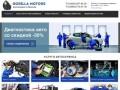 Автосервис «Gorilla Motors» г. Москва