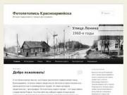 Фотолетопись Красноармейска   История подмосковного города в фотографиях
