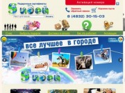"""""""5 идей"""" подарочные сертификаты и подарки-впечатления (г. Брянск, тел.8 (4832) 30-15-03)"""