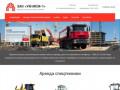 Аренда строительной техники и спецтехники в Москве