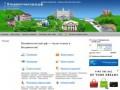 Владивостокотдых.рф - весь отдых в Владивостоке и области - городской информационный портал