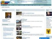 Добро пожаловать - Муниципальное образование  Весьегонский район