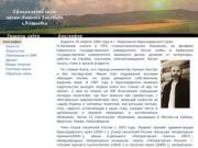 Официальный сайт Николая Зиновьева