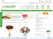 интернет магазин цветов (Россия, Московская область, Москва)