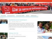 КПРФ Тосно - Интернет-издание Тосненского Райкома Компартии РФ Ленинградской области