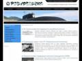 Портал про субмарины и подводные лодки (поиск подводных лодок)
