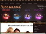 Луначарский — развлекательный комплекс