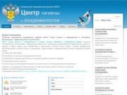Центр гигиены и эпидемиологии в Республике Башкортостан в городах Салават