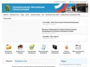Сайт город Балашов (Саратовская область)