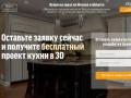 Мебель Поволжья - Кухни на заказ по Москве и области