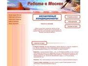 Работа в Москве, вакансии в Москве, поиск работы в Москве
