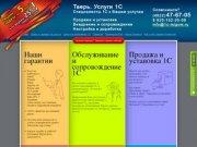 Услуги специалистов 1С Тверь, внедрение, обслуживание, сопровождение