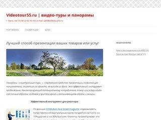 Videotour55.ru | видео-туры и панорамы | г. Омск, тел. 8 (3812) 50