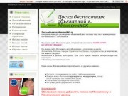 Доска бесплатных объявлений г. Мензелинск