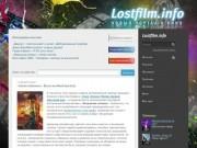 Lostfilm.info
