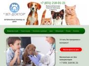 Ветеринар на дом - Вет-доктор г. Нижний-Новгород