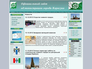 Admkarasuk.ru