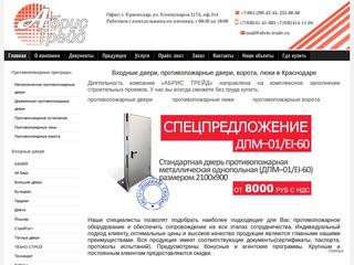 Входные противопожарные двери. Прайс-лист на сайте. (Россия, Нижегородская область, Нижний Новгород)