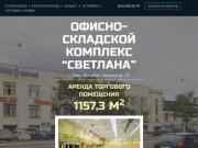 Аренда торгового помещения 1150 м2 в Выборгском районе. Офисно-складской комплекс Светлана