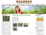 ПОЛЯНКА | Детский сад № 9 г. Анжеро-Судженска