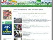 Новости газет «Майдан-Брок», «ТЕМА», «Наш Городок», «Семья»