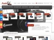 Интернет магазин автомобильной электроники и аксессуаров. (Россия, Крым, Ялта)
