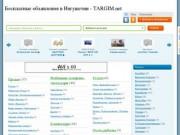 Бесплатные объявления в Ингушетии - TARGIM.net