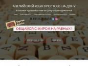 Английский язык в Ростове-на-Дону. Языковые курсы. Групповые и частные занятия