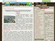 Сайт города Озёры и Озёрского района Московской области - Озёры24