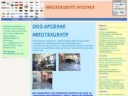 """Автотехцентр """"Арсенал"""" город Сочи"""