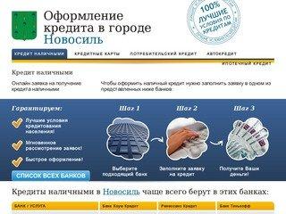 Кредиты в Новосиль. Онлайн заявка, быстрое рассмотрение. Все виды кредитов.