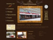 """Гостиница """"Центральная"""" г.Дальнереченск"""