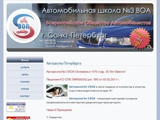 Автошколы Петербурга Санкт-Петербурга Автошкола No 3 ВОА