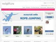 VOLGIFT.RU - Интернет-магазин подарков-впечатлений в Волгограде и Волжском