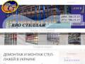 Демонтаж и монтаж стеллажей в Украине. (Украина, Киевская область, Киев)