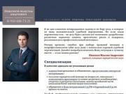 Адвокат по уголовным|гражданским|семейным делам|Никонов М.А.