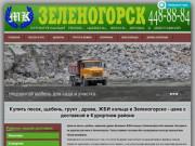 Купить песок, щебень, грунт в Зеленогорске - цена