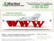 Интернет-провайдер Wainet. Подключить интернет в Грозном и по всей Чечне.