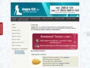 Viagra-124.ru — заказать Виагру в Красноярске (смс +7 (953) 588-0-124 (г. Красноярск) тел.  288-0-124)