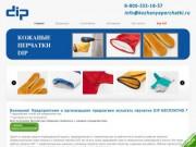 Высококачественные перчатки из кожи и спилка - эффективная защита для рук (г. Мурманск)