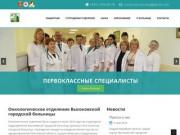 Высоковская городская больница - Онкологическое отделение