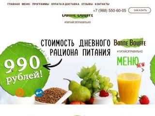 #ПИТАЙСЯПРАВИЛЬНО - Правильное и здоровое питание на заказ в Ростове-на-Дону.