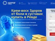 Крем-воск Здоров от боли в суставах купить в Ревде