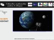 Установка спутниковых антенн в Абхазии