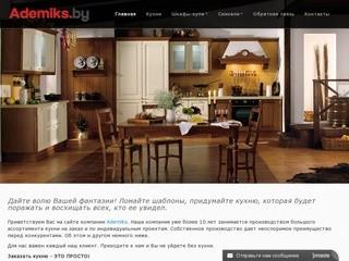 Ademiks.by - Мебель на заказ в Гомеле